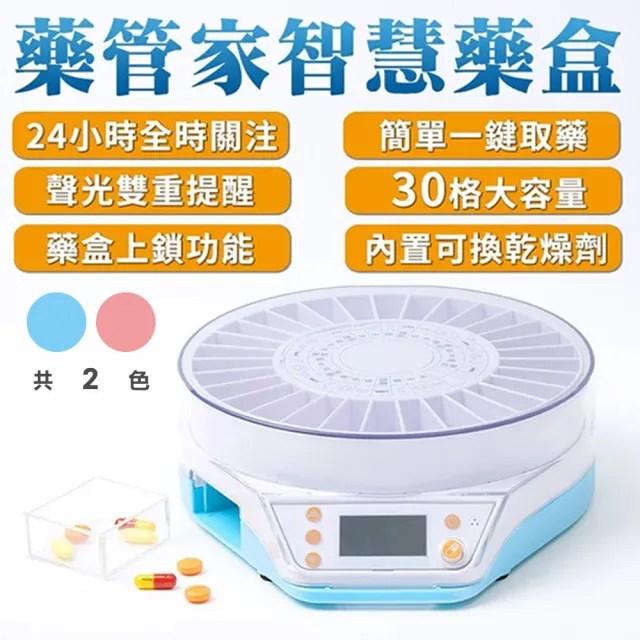 【Mr.Pill藥管家】智慧管理藥盒
