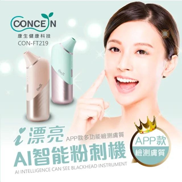 【Concern 康生】i漂亮-AI智能粉刺機(CON-FT219)