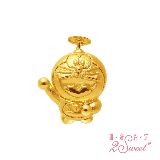 【2sweet 甜蜜約定】Doraemon哆啦a夢純金墜飾 約重1.06錢(哆啦a夢純金金飾)