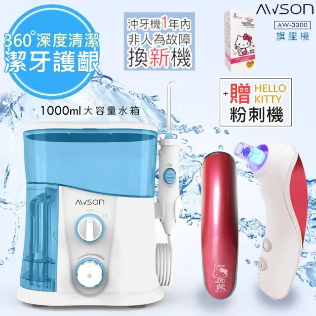 【日本AWSON歐森】全家健康SPA沖牙機/洗牙機AW-3300大容量旗艦版(加附KITTY粉刺機)