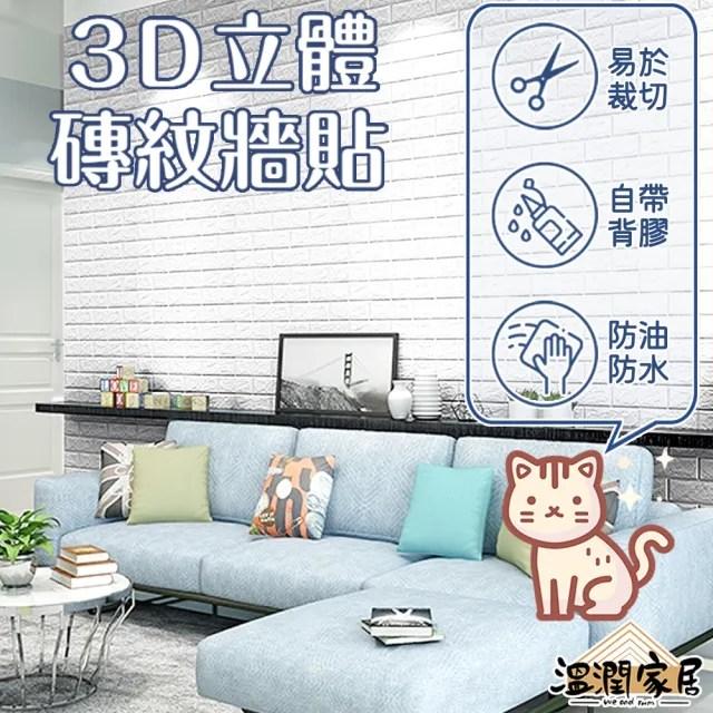 3D立體磚紋牆貼壁貼 泡棉牆紙貼紙 防水防汙裝飾裝潢(白色40入)