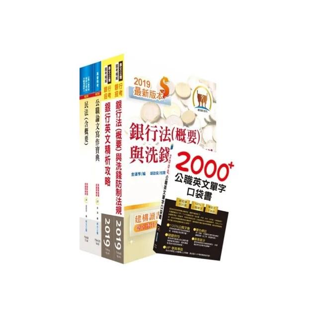 華南銀行(法令遵循暨洗錢防制人員)套書(不含金融法令)(贈英文單字書、題庫網帳號、雲端課程)