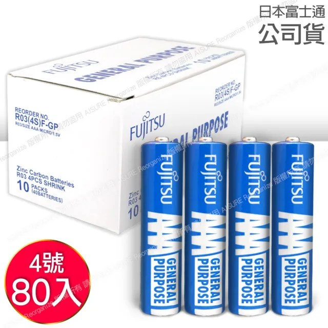 【FUJITSU 富士通】碳鋅4號電池AAA 80顆入 R03 F-GP