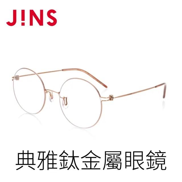 【JINS】典雅圓框鈦金屬眼鏡(特ALTN18S147)
