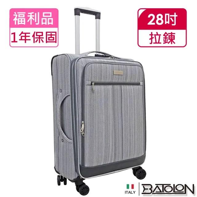 【Batolon 寶龍】福利品 28吋  都會雅痞TSA鎖加大商務箱/行李箱(2色任選)