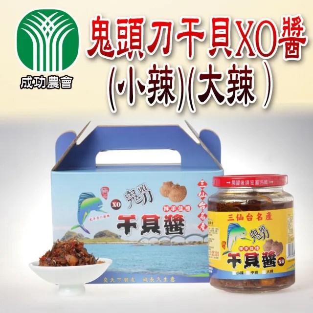 【成功農會】鬼頭刀干貝XO醬-大辣-1罐組(450g±10g-罐)