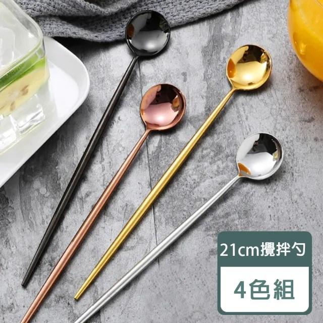 【瑞典廚房】不鏽鋼 冰勺 攪拌匙 咖啡勺 冰沙匙 甜點勺 冰品 甜品 湯匙(四色組-長19cm)