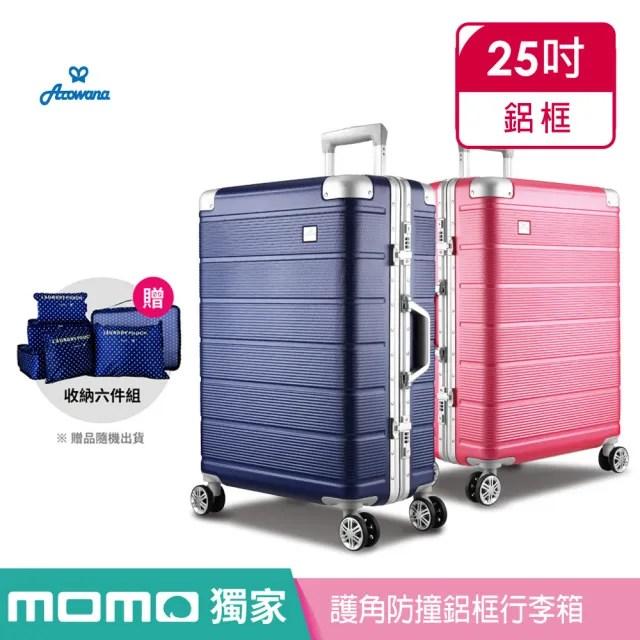 【Arowana 亞諾納】航太橫紋25吋鋁框行李箱+旅行拉桿包(贈品隨機出貨)