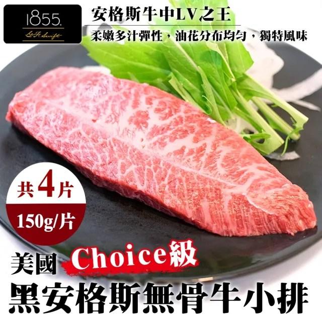 【海肉管家】美國1855安格斯Choice無骨牛小排-共4片(150g/片)