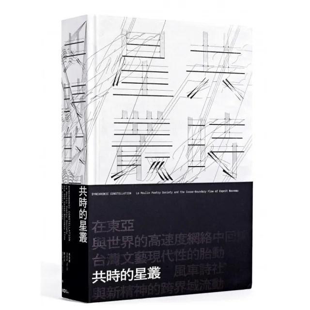 共時的星叢:風車詩社與新精神的跨界域流動(限量發行 精裝珍藏版)