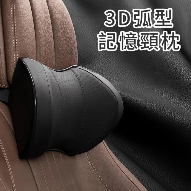 3D弧型記憶 汽車頸枕 慢回彈記憶棉 車用頭枕 透氣皮革護頸靠枕