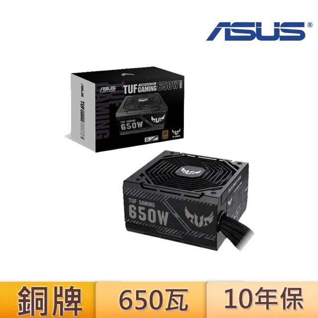【ASUS 華碩】TUF Gaming 650W 銅牌 電源供應器