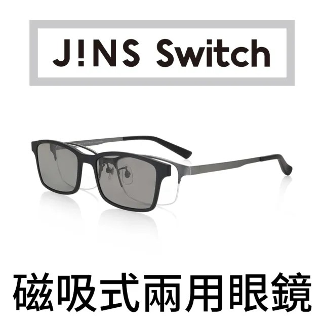 【JINS】Switch 磁吸式兩用眼鏡-偏光前片(AMMN20S196)