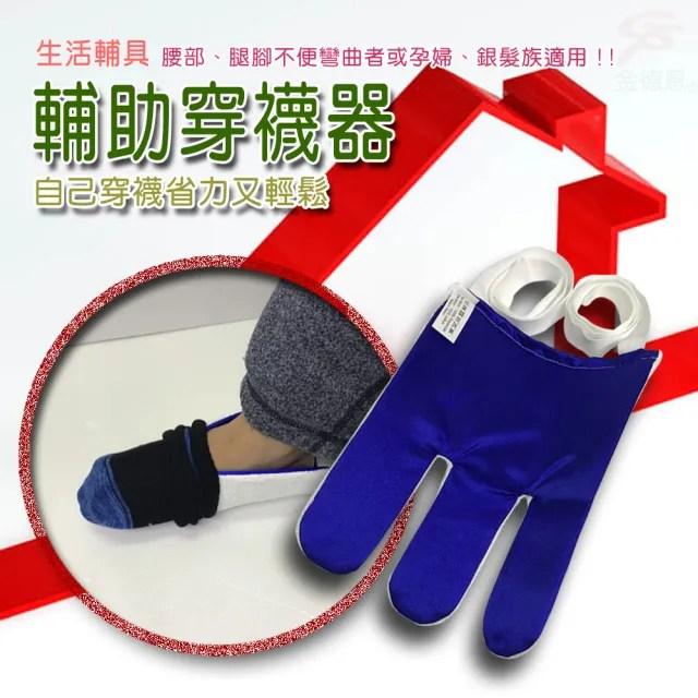 【金德恩】拉繩型穿襪輔助器/懶人神器/行動不便/長照貼心設計(台灣製造)