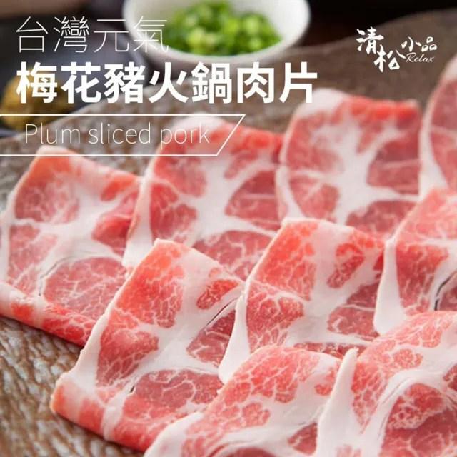 【極鮮配】台灣元氣梅花豬火鍋肉片 2入組(500G±10%/份*2包)
