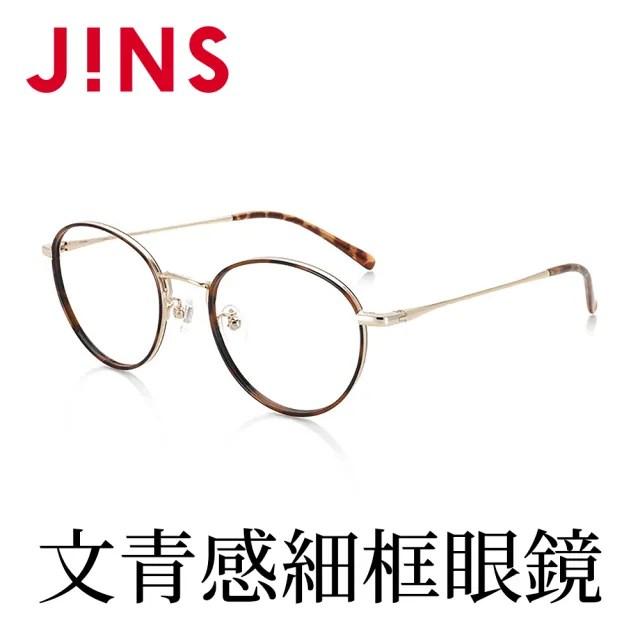 【JINS】文青感金屬細框眼鏡(ALMF18S352)