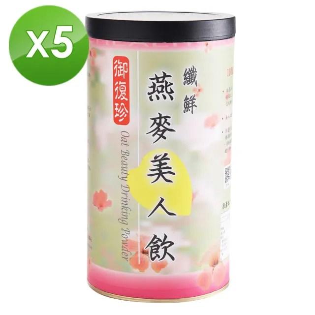 【御復珍】纖鮮燕麥美人飲5罐組(450g/罐)
