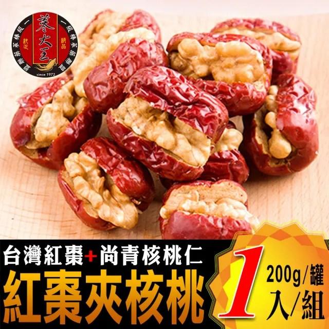 【蔘大王】台灣紅棗夾核桃(200g/罐)(一種美味雙重口感)