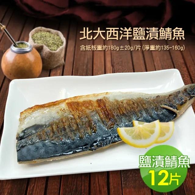 【優鮮配】油質豐厚挪威薄鹽鯖魚12片(約180g/片)