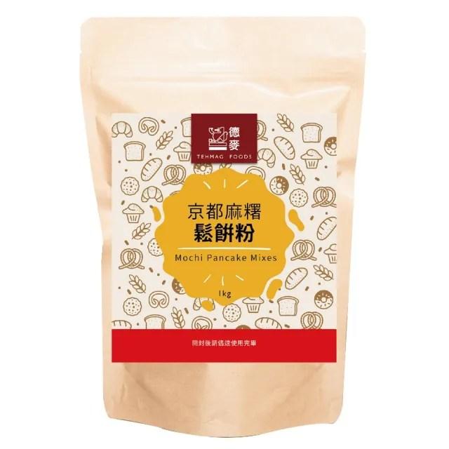 【德麥食品】京都麻糬鬆餅粉1kg/包
