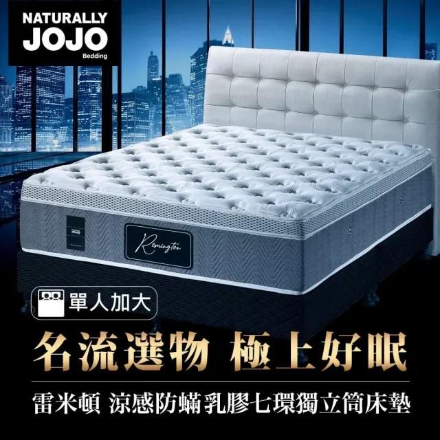 【Naturally JOJO】摩達客推薦 雷米頓-高級涼感防蟎乳膠七環獨立筒床墊(單人加大 3.5x6.2尺)