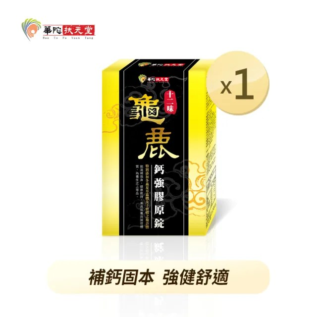 【華陀扶元堂】十二味龜鹿鈣強膠原錠1盒(30錠/盒)
