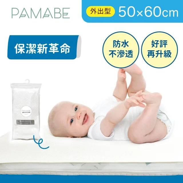 【PAMABE】竹纖維防水嬰兒尿布墊50x60cm外出型(保潔墊/隔尿墊/防尿毯)