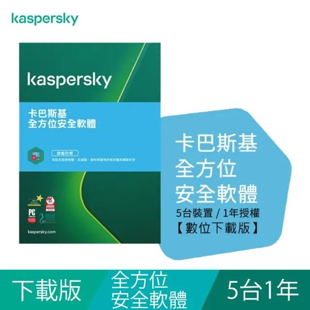 【Kaspersky 卡巴斯基】下載版◆全方位安全軟體 5台1年 windows/mac/android/ios(KTS-MD 5D1Y/D)
