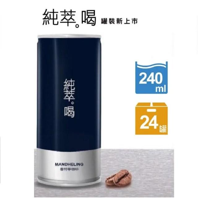 【台灣比菲多】純萃喝曼特寧咖啡240ml*24罐/箱(純萃喝咖啡)
