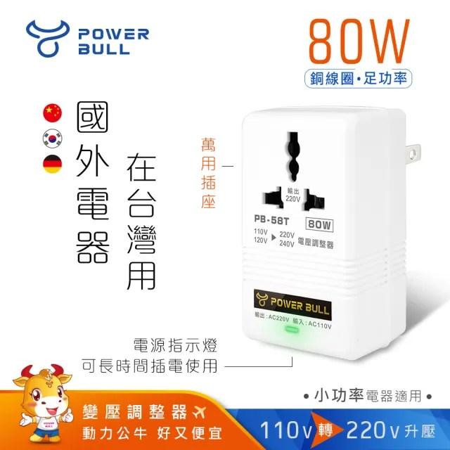 【Dr.AV 聖岡科技】PB-58T 最大負載80W 110V變220V數位電壓調整器/變壓器(國外電器台灣用)