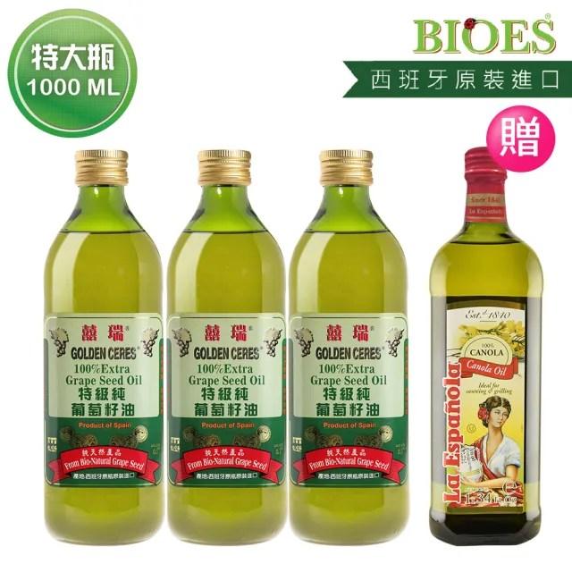 【囍瑞 BIOES】特級100% 純葡萄籽油- 贈 萊瑞黃金100%純芥花油(1000ml - 3 送 1)