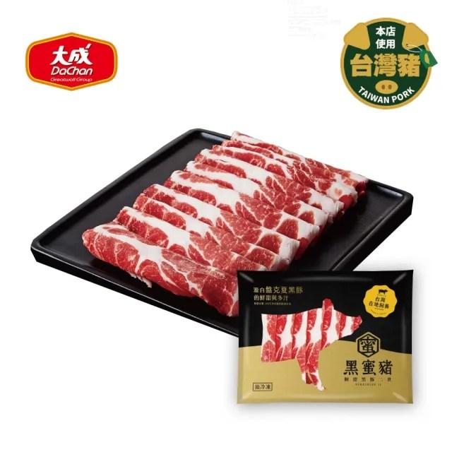 【大成】獨家限定︱桐德黑蜜豬梅花火鍋肉片20包組︱大成食品(頂級 鍋物 黑豬 台灣豬)