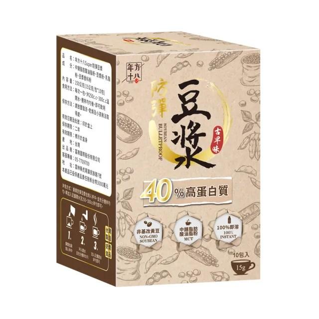【年方十八】Super防彈豆漿(防彈/豆漿/隨身包/輕飲食)