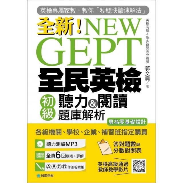 NEW GEPT 全新全民英檢初級聽力&閱讀題庫解析:英檢高級、新多益雙滿分名師,教你秒聽快讀速解法
