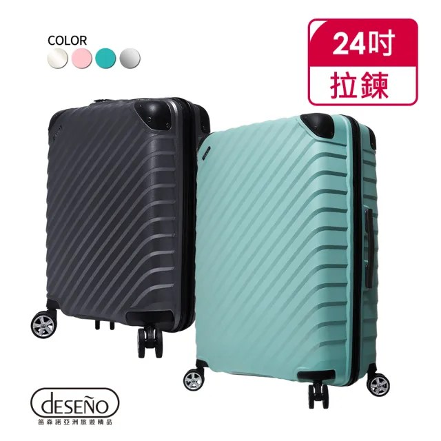 【Deseno】都會旅人24吋輕量行李箱(多色任選)