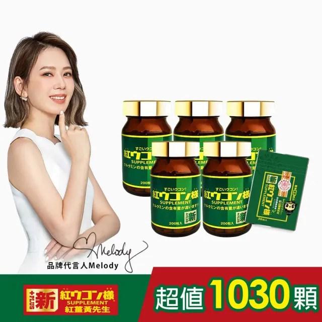 【新紅薑黃先生】美顏升級版200顆x5瓶+30顆x1包(超值1030顆)