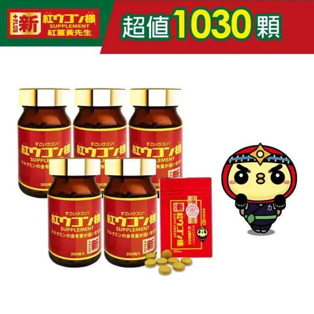 【新紅薑黃先生】加強版200顆x5瓶+加強版30顆x1包(超值1030顆)
