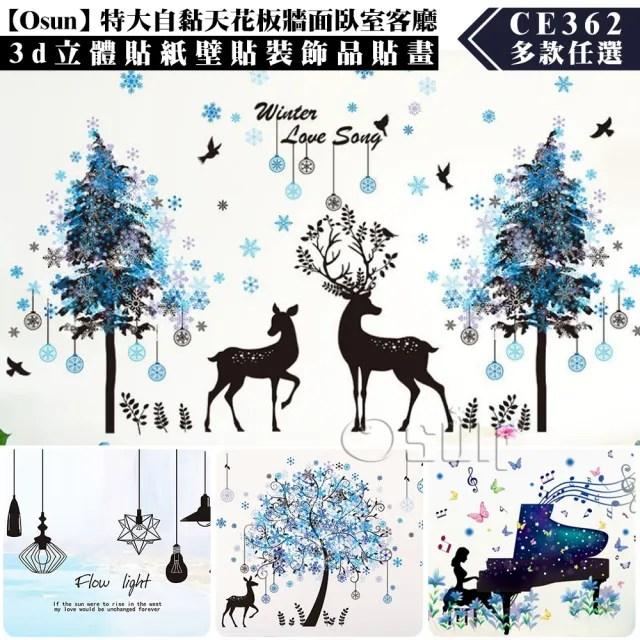 【Osun】特大自黏天花板牆面臥室客廳3d立體夜光螢光貼紙壁貼裝飾品貼畫(款式任選/CE362)