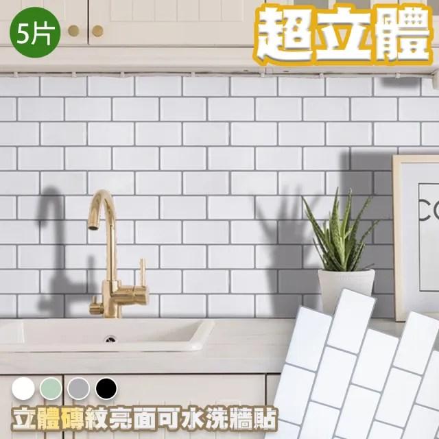 【QIDINA】3D立體貼瓷磚貼防水防油壁貼(5片 6色 搶購)
