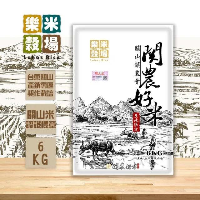 【樂米穀場】台東關山鎮農會關農好米6kg(關山米)x2