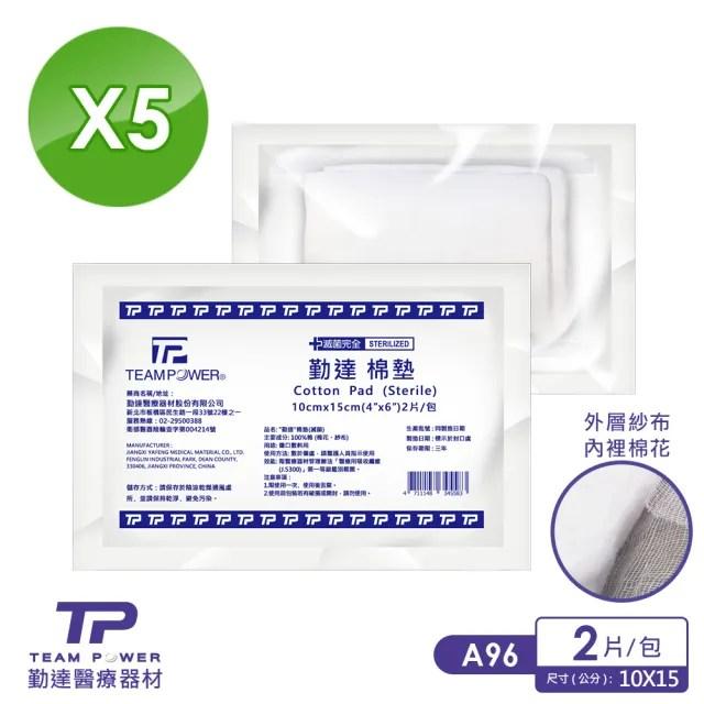 【勤達】醫療級滅菌款-4X6吋-純棉紗布棉墊2片裝x5包/袋-A96(吸收量大、純綿紗布、傷口用紗布)