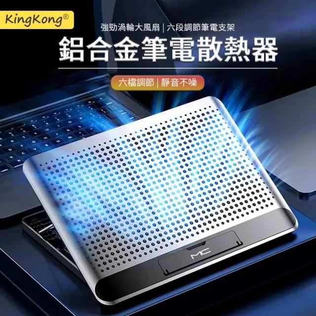 【諾西】Q5 輕量鋁合金調速筆電散熱器/6段調節筆電支架