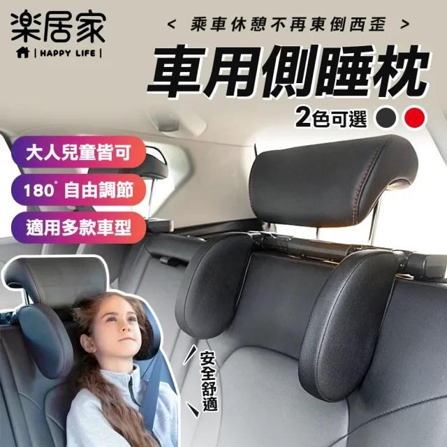 【樂居家】可自由調節車用側睡枕(大人小孩皆可用 汽車枕頭 車枕 頭枕 護頸枕 安全頭枕)