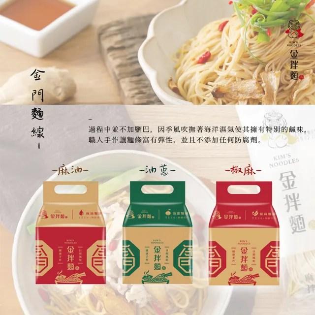 【金拌麵】金門麵線系列(4包/袋)