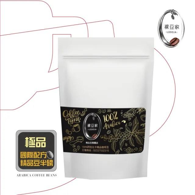 【LODOJA 裸豆家】極品義式手挑精品咖啡豆227g(深烘培 莊園等級 認證 有機豆 禮盒 二合一咖啡粉 新鮮烘培)