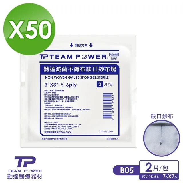 【勤達】醫療級滅菌款-Y型不織布缺口紗布-3X3-6P-2片裝共50包/袋-B05(不織布紗布)