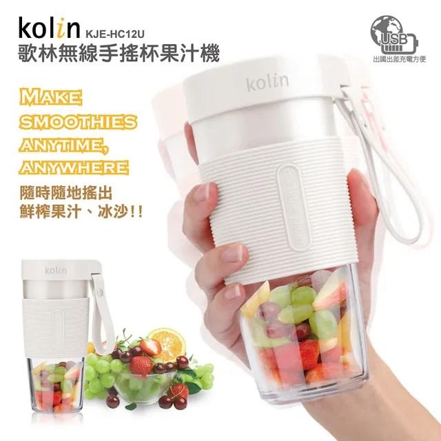 【Kolin 歌林】USB無線隨行杯果汁機-白色(KJE-HC12U)