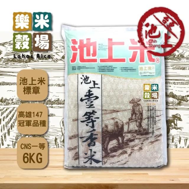 【樂米穀場】台東池上一等香米6kg(池上一等好米)