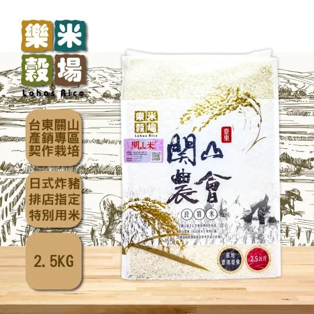 【樂米穀場】台東關山鎮農會良質米2.5kg