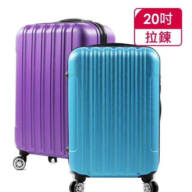 【SINDIP】一起去旅行 ABS 20吋行李箱(磨砂耐刮外殼)